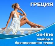 Греция-Mouzenidis Travel