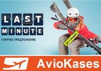 airBaltic - Pēdējā brīža lidojumi