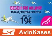 airBaltic - 100 000 дешевых авиабилетов в продаже