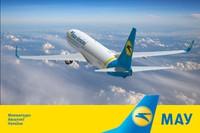 Ukraine International Airlines дешёвые авиабилеты.